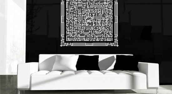 Sticker en calligraphie arabe - Stickers MuralStickers Mural